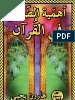 harun yahya - arabic - la conscience dans le coran