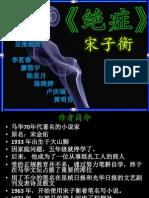 10. 宋子衡_绝症_