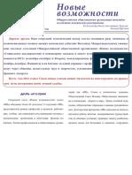 Газета ОООИ Новые Возможности №34 и №35, март 2013 года