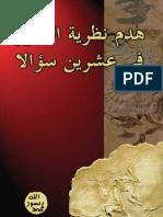 harun yahya - arabic - l'effondrement de la theorie de l'evolution en 20 questions