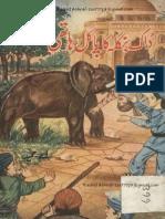 Dak Banglay Ka Pagal Hathi-A Hameed-S.G.A & Sons