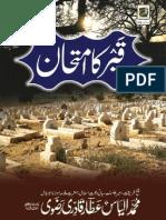 Qabar Ka Imthian