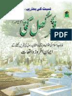 Qabar Khul Gi