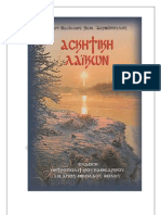 askitiki_laikon