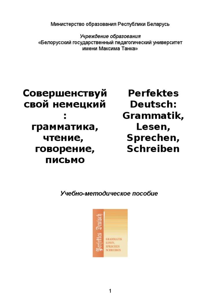 С._К._Блай-Совершенствуй_свой_немецкий__грамматика,_чтение ...