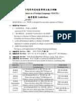 2013TOCFL 華語文能力測驗報名簡章
