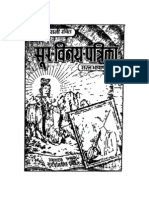 Hindi Book-Sur Vinay Patrika by gita press.pdf