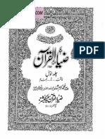 Zia ul Quran Vol.1