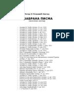 Petar II Petrović Njegoš - Izabrana pisma