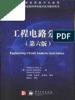 工程电路分析(第六版)