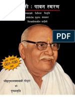 Hindi Book-Bhaiji-Paawan Smran by gita press.pdf