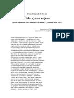 Petar II Petrović Njegoš - Noc skuplja vijeka