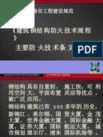 《建筑钢结构防火技术规程》条文介绍