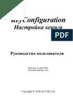Ru Config Keyconfig
