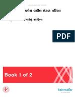 Gujarati Book 1