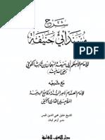 Musnad Abi Hanifa With Shirah Mulla Ali Qari
