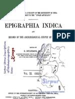Sirpur Stone Inscription of Mahasivagupta's Time