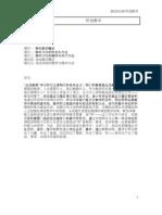 Modul BCN 3109
