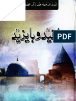 Junaid Wa Bayazeed (Urdu)