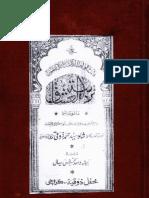 Tarbiyat-ul-Ushaq (Urdu)