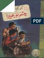 Teen Nanhay Suragh Rasan Aur Chasm E Noor Heera-Saleem Ahmed Sidiqui-Feroz Sons-1978