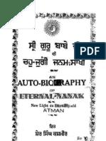 Sri Guru Babey ji di Chahun Jugi Janam Sakhi - An Autobiography of Eternal-Nanak - New Light on Eternally-old ATMAN