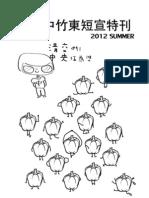 竹東短宣特刊