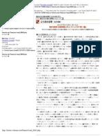 福井俊彦日銀総裁と村上ファンドの「深い縁」