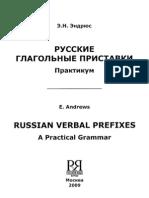 Russian Verbal Prefixes a Practical Grammar