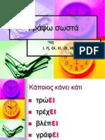 Ορθογραφία ι, η, ει, οι, αι, ια, ο, ω