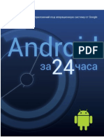Android_in_24_hours_RUS.pdf