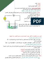 التحليل الكهربائي البسيط