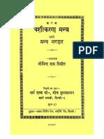 Mantra Bhandar Hindi