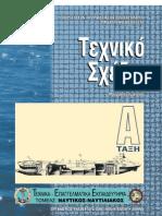 Texniko Sxedio a Naftiliakos Tomeas
