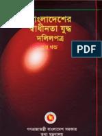 Bangladesh Liberation War Documents