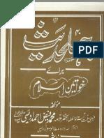 40 Ahadees Baray Khawateen by Faiz Ahmad Owaisi