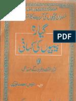 Giyara Bibion Ki Kahani by Anees Noori