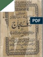 Rahnuma e Hajj by Allama Aleemuddin Naqshbandi