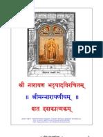 Narayaneeyam Sanskrit