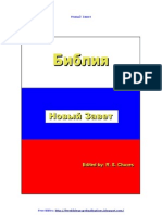 Russian New Testament PDF