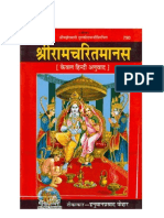 Balkand Shri Ramcharit Manas - Gita Press, Gorakhpur