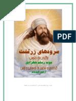 Gatha - Rostam Shahzadi