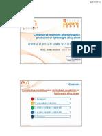 ESI Korea Forum 2012.09.13_NGUYEN.pdf