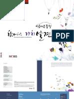 Hyundai Mobis Sustainability Report 2012