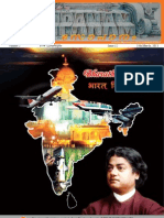 Sopanam E Magazine Vol 2 Issue 12