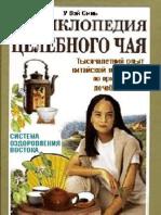 Энциклопедия Чая