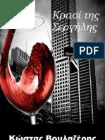 Κρασί της Σεργήλης