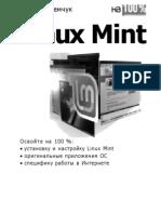 Яремчук С.А. - Linux Mint (На 100 процентов) - 2011