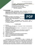 Limba_si_literatura_rusa_12_(10-01-13)_v-1m.doc