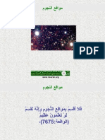 مواقع النجوم